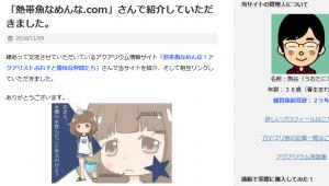 お魚飼育.com