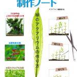 水草レイアウト制作ノートで、水草水槽の作り方を学ぶ