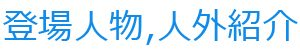 アクアリウムキャラクター