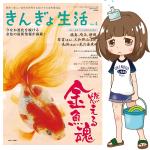 金魚の歴史、飼育の深さに触れる本!きんぎょ生活レビュー!