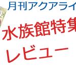 アクアライフ2018年8月号激アツ水族館特集に新連載!