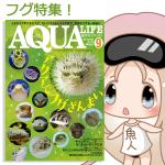 フグの飼育をしたいなら!アクアライフ2018号9月号を読もう!