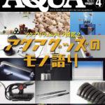 アクアライフモノ図鑑第二弾レビュー!ぷれ子のコラム載せていただいてます!