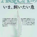 アクアライフ2020年2月号レビュー!魚を知る面白さの熱さ!
